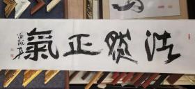 青年书法名家 裴海龙作品现代书法《浩然正气》四尺条画芯 未装裱 保真迹   包快递费