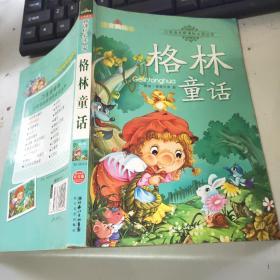 格林童话-小学语文新课标必读丛书
