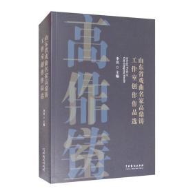 山东省戏剧名家高鼎铸工作室创作作品选