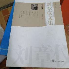 刘章仪文集(套装全3册)现售1、3册,缺第2册