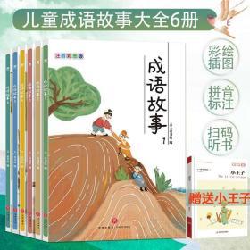 成语故事大全注音版全套6册小学生版小学1-6年级课外阅读书籍中华中国精选大全集二年级一年级四三课外书必读儿童读物8-12岁故事书