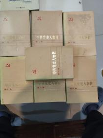中共党史人物传1一7册