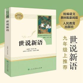 现货世说新语正版书 初中生 人民教育出版社 刘义庆九年级语文指定必读人教版文言文 统编新语文教材配套阅读书 世语新说完整版