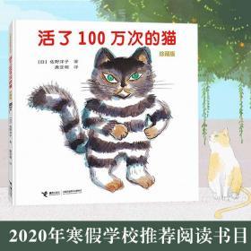 FX正版 活了100万次的猫精装硬壳一百万次幼儿早教启蒙认知绘本3-5-6-8-12周岁儿童文学读物童话故事图画书籍睡前 五六年级小学生