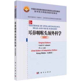 耳鼻咽喉头颈外科学(英文改编版)