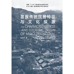 苗族传统民居特征与文化探源