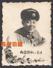 1963年,【送给英雄的解放军叔叔】,雷锋老照片,【向雷锋叔叔学习】