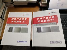 钢铁产品质量缺陷图谱 (上下全册)
