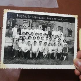 老照片:贵州省艺校音乐教师训练班(三)班全体师生合影1980年8月22