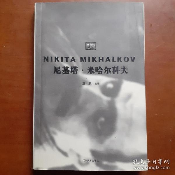 尼基塔·米哈尔科夫