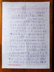 """不妄不欺斋藏品:贺绿汀1982年信札一通两页附实寄封。""""为了搞五子登科不惜进行种种阴谋""""""""凡属事情不能简单化,我就吃了太相信人的亏"""",内容极佳"""