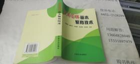 实用园林苗木繁育技术  大32开本