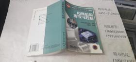 内燃机的排放与控制——内燃机科技丛书 库存新书  大32开本