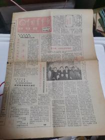 中国青年报星期刊,1984年1月22日(连体八版)