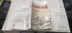战争事典MOOK32---龙与狼的最后较量    16开本    包快递费
