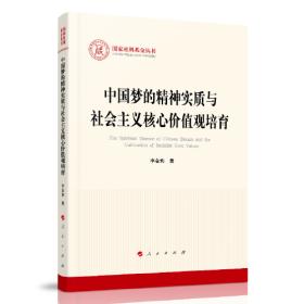 中国梦的精神实质与社会主义核心价值观培育(国家社科基金丛书—马克思主义)