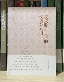 谈谈源于日语的汉语外来词