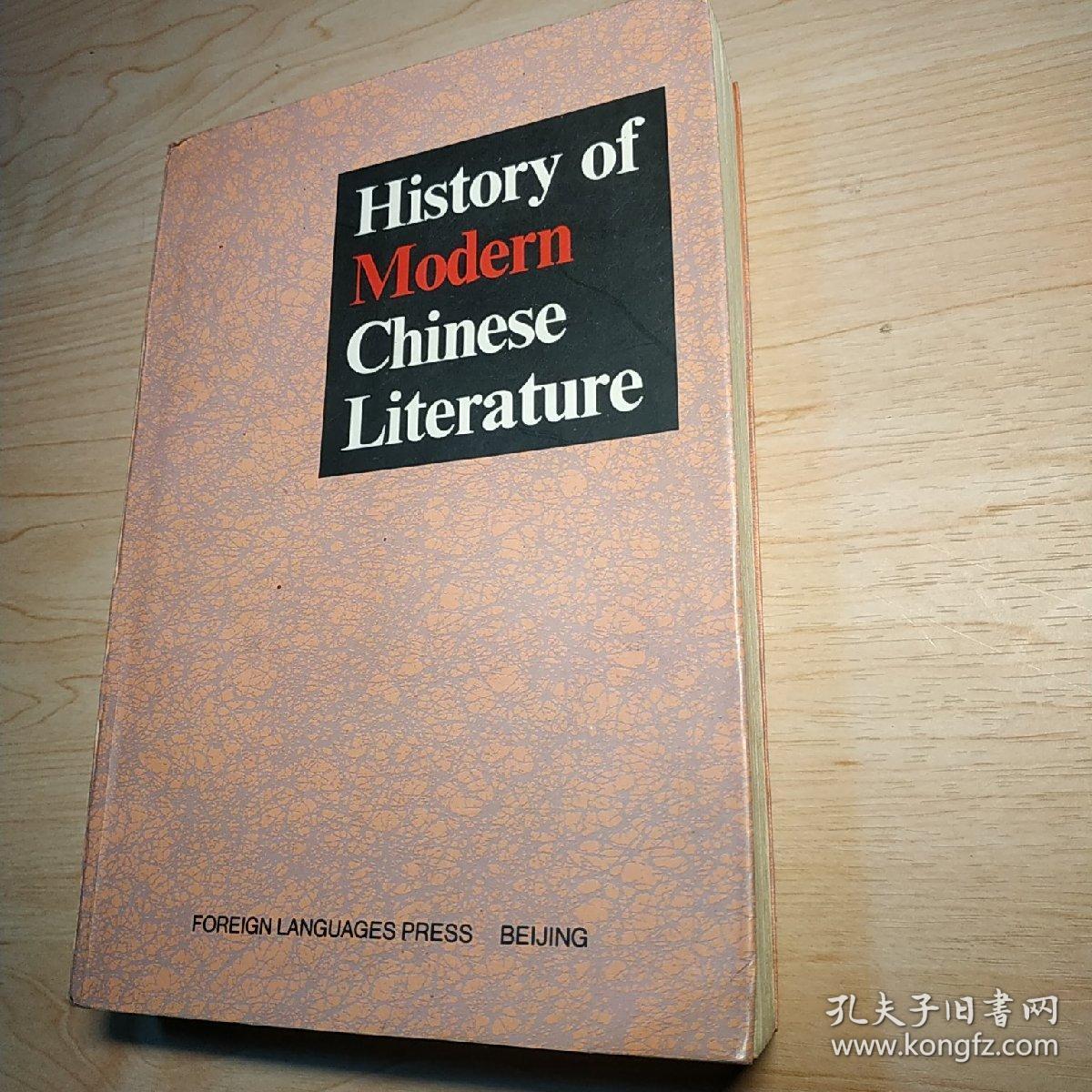 中国现代文学史英文版