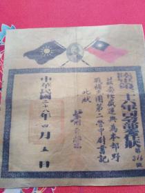 ,中华民国委任状