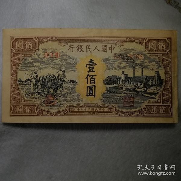 第一套人民币 壹佰元纸币 编号24038006