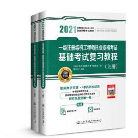 2021一级注册结构工程师执业资格考试基础考试复习教程
