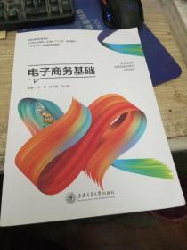 电子商务基础(第5版)上海交通大学 兰伟 张玉强 何小强 9787313177049