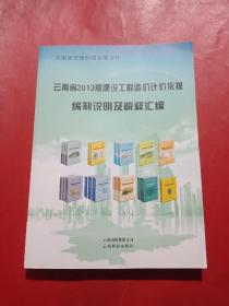 云南省2013版建设工程造价计价依据编制说明及解释 汇编