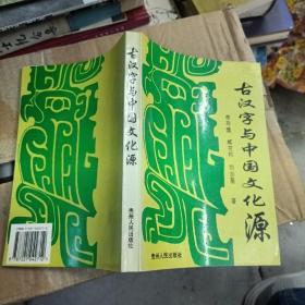 古汉字与中国文化源