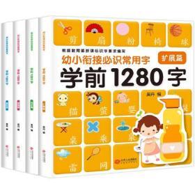学前1280字 幼小衔接必识常用字(基础篇+进步篇+扩展篇+提高篇)全4册