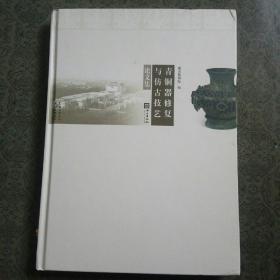 青铜器修复与仿古技艺论文集