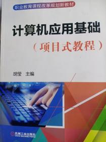 计算机应用基础(项目式教程) 2019年8月印刷 全新