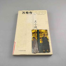万寿寺(彩绘插图本)