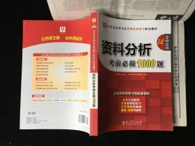 2019华图教育·第13版公务员录用考试华图名家讲义配套题库:资料分析考前必做1000题