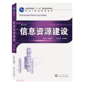 信息资源建设(第2版高等学校图书馆学专业系列教材)