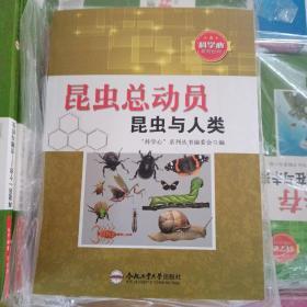 昆虫总动员 昆虫与人类