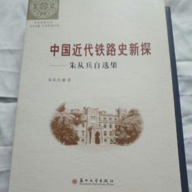 东吴史学文丛:中国近代铁路史新探·朱从兵自选集