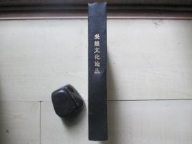 1937年江苏研究社32开精装:吴越文化论丛
