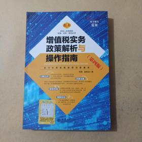 增值税实务政策解析与操作指南(第4版)刘霞.