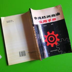 中高档润滑油实用手册