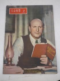 大众电影(1956年7期)