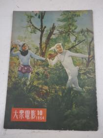 大众电影 1954年10期