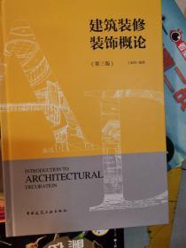 建筑装修装饰概论(第三版)