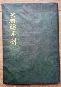 民国三十六年米道林纸充皮面装《苏联木刻》编者葛一虹先生1947年6月签赠照微兄