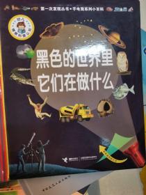 第一次发现丛书·手电筒系列小百科:黑色的世界里它们在做什么