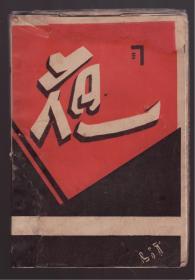 稀见大毛边本  民国新文学《夜》法国  马丁奈 著 成绍宗 译  王独清序   1930年初版2000册  道林纸