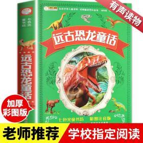 七色光童书馆-远古恐龙童话 彩图注音版 早教启蒙亲子阅读