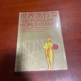 世界流行菜 : 第六届东方美食烹饪艺术家国际大赛 作品集