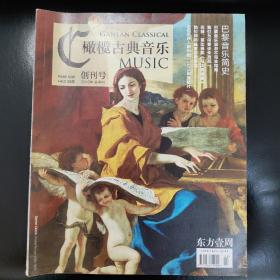 橄榄古典音乐创刊号