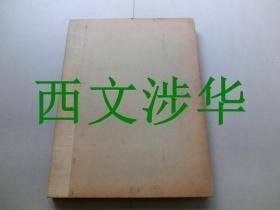 【现货 包邮】【伯希和考查从书】V《 SARIPUTRA  ET LES SIX MAITRES DERREUR 》  1954年初版  28图连印