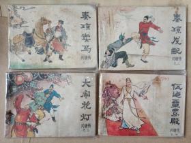 连环画——《兴唐传》全34册合售